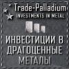 trade-palladium
