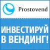 ProstoVend