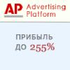 Advertising-platform
