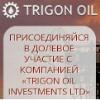 Trigon-oil