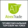 AtrexTrade