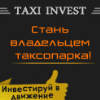 TaxiInvest
