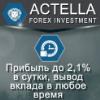 Actella