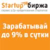 Startup-Exchange
