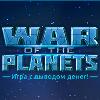 WarOfThePlanets