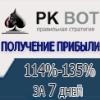 PK bot