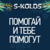 S-kolos