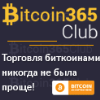 Bitcoin365Club