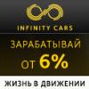 InfinityCars