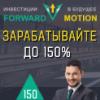 Forward-Motion