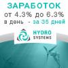 HydroSystems
