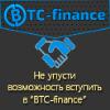 BTC-finance