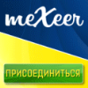 mexeer