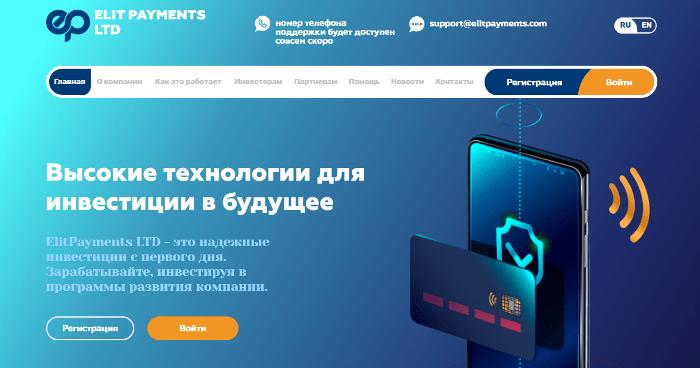 Обзор проекта ElitPayments