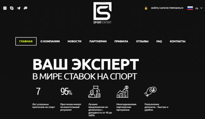 Обзор проекта Sportexpert