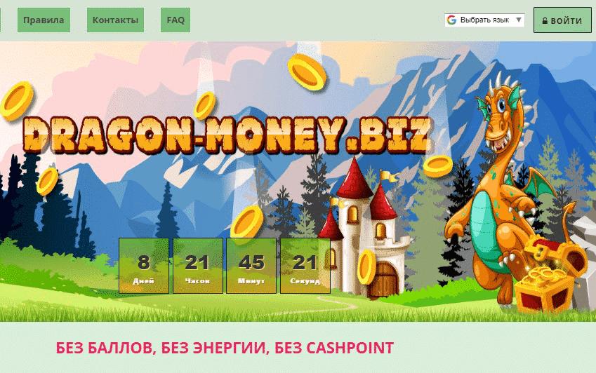 Обзор проекта Dragon Money