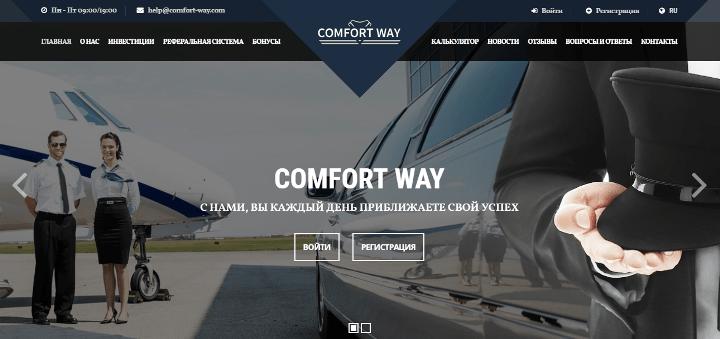 Обзор проекта Comfort Way