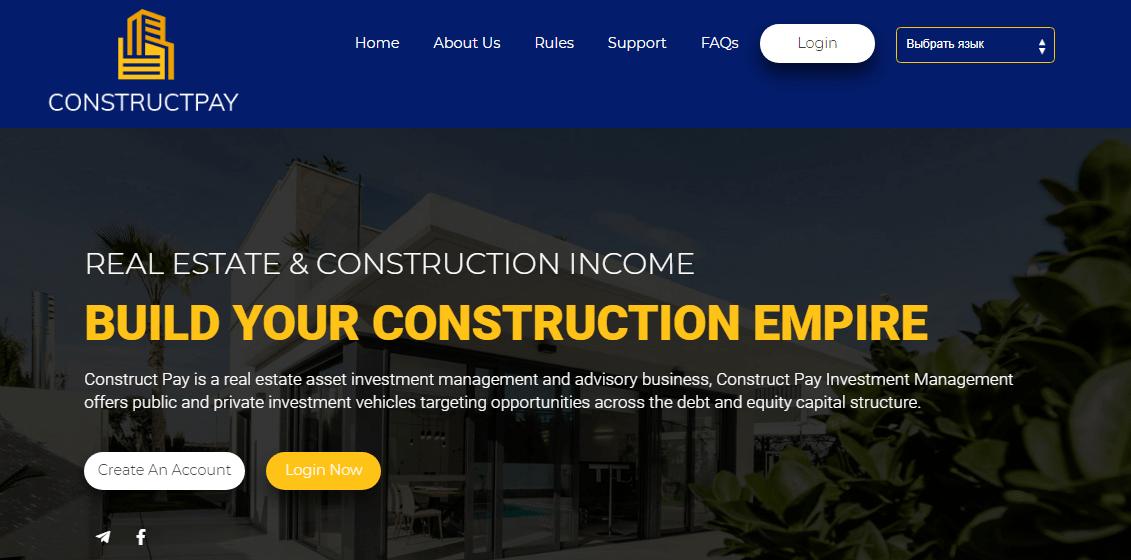 Обзор проекта Constructpay