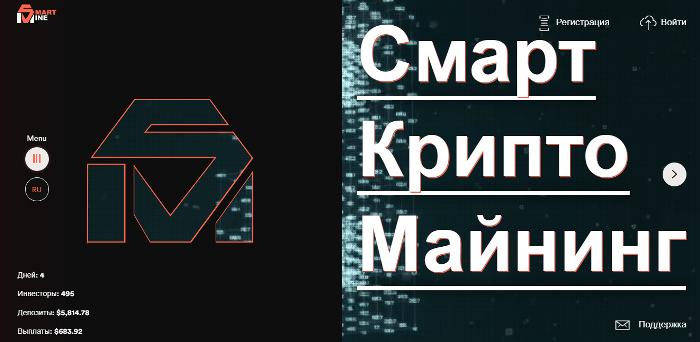Обзор проекта SmartMine