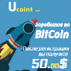 Обзор проекта Ucoint