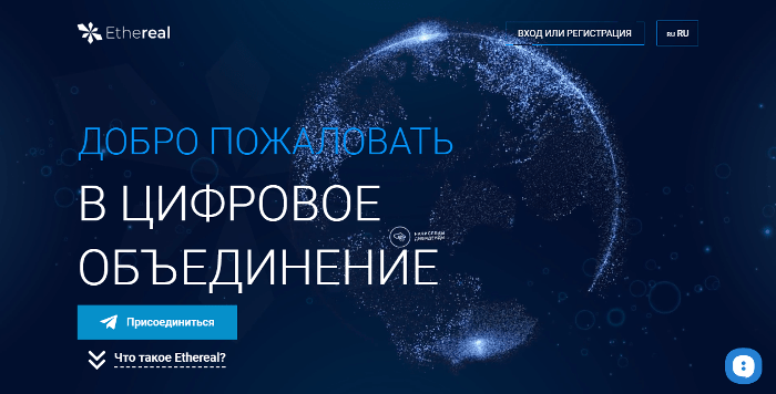 Обзор проекта Ethereal Global