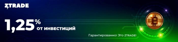 Инвестиционный план проекта Ztrade