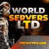 Обзор проекта World Servers