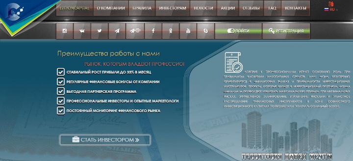 Обзор проекта Legion Capital