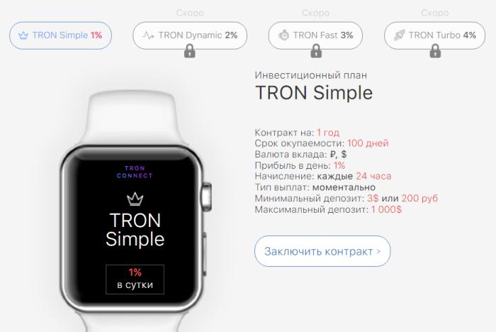 Инвестиционные планы проекта Tron Connect