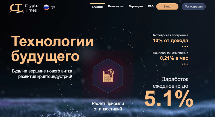 Обзор проекта Crypto Time