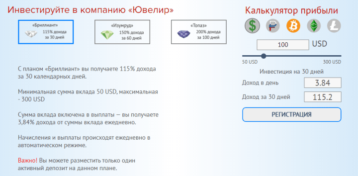 Инвестиционные планы проекта Ювелир