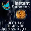 Обзор проекта Instant Success