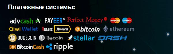 Платежные системы проекта Instant Success