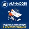 Обзор проекта Alpha Coin