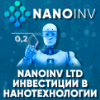 Обзор проекта NanoInv
