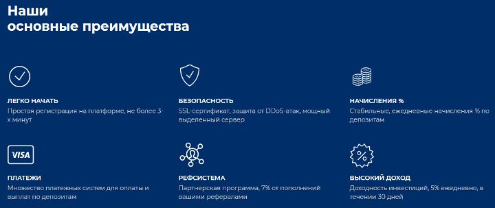Основные преимущества проекта Alpha Coin