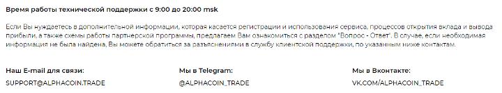 Контактные данные проекта Alpha Coin