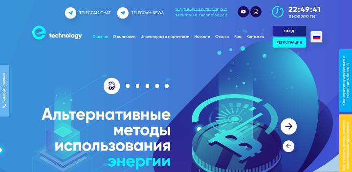 Обзор проекта E-technology