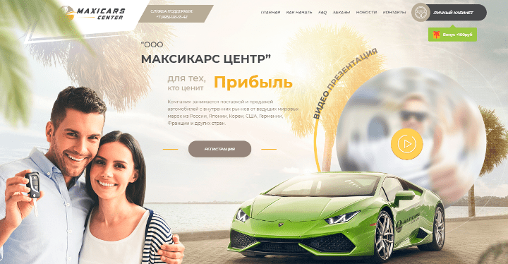 Обзор проекта Maxicars