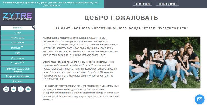 Обзор проекта Zytre Investment