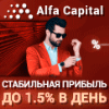Обзор проекта Alfa Capital
