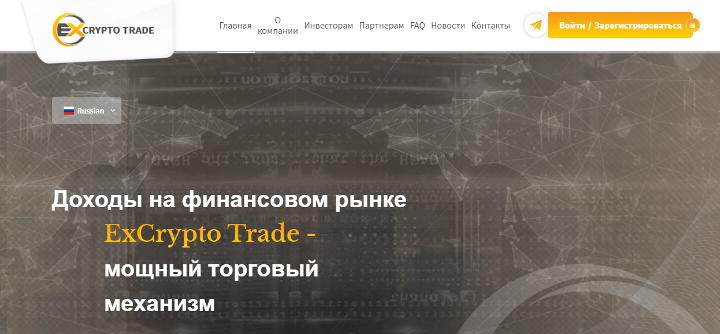 Обзор проекта ExCrypto Trade