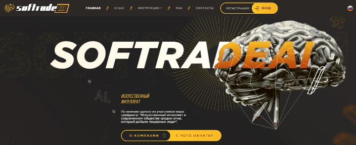 Обзор проекта SoftRade AI