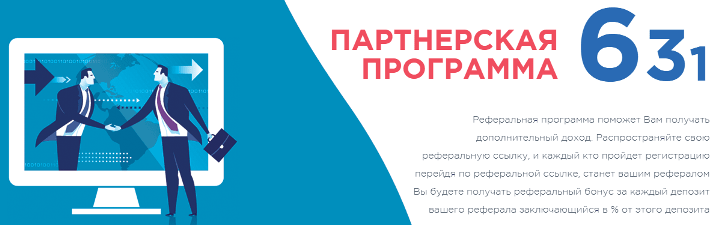 Партнерская программа проекта World DiCur