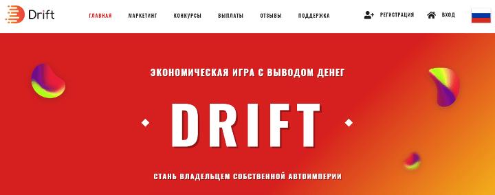 Обзор проекта Drift