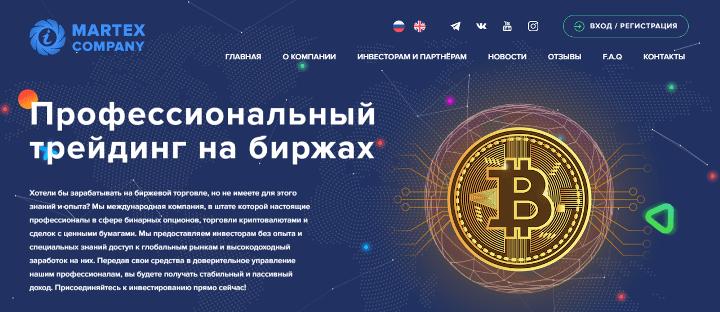 Обзор проекта Imartex Company