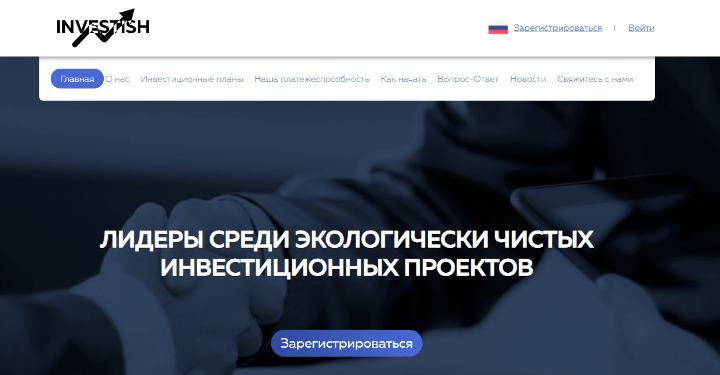 Обзор проекта Investish