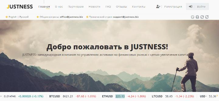 Обзор проекта Justness