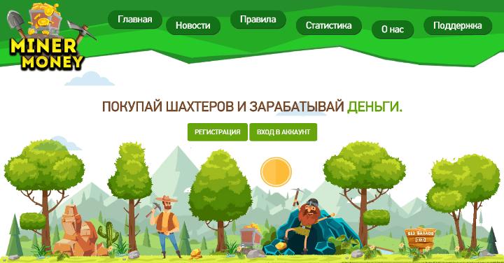 Обзор проекта Miner Money