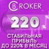 Обзор проекта Crypto Broker